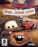 Обложка Cars: Mater-National